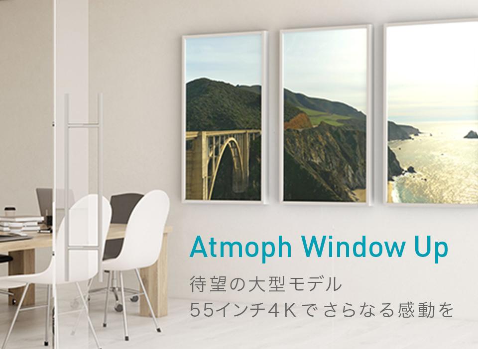 Atmoph Window Up