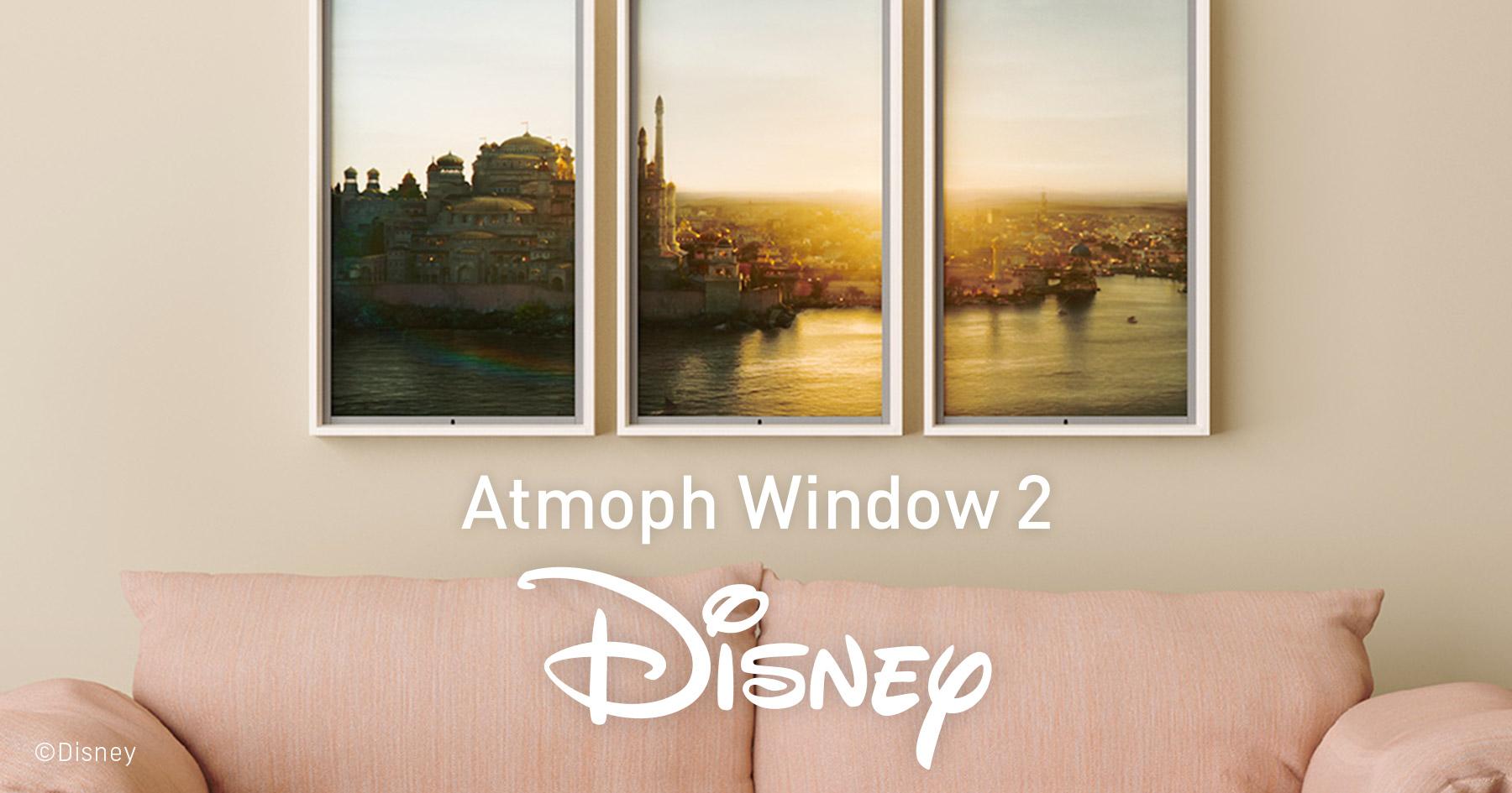 Atmoph Window 2 | Disney - 毎日を魔法に変える